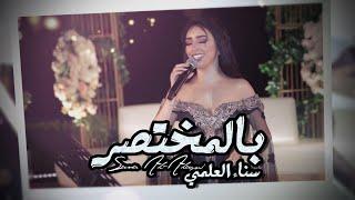 Sanaa Al Alami– Bel Mukhtsar (Exclusive) |سناء العلمي - بالمختصر (حصريا) |2020