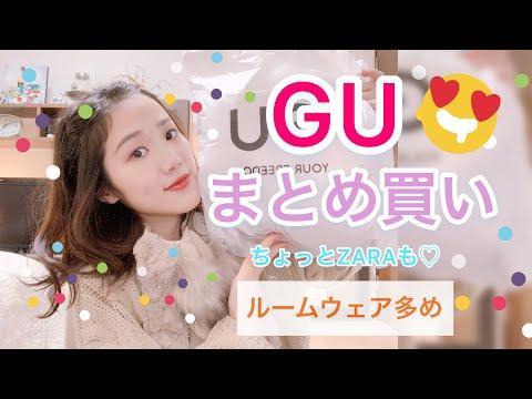 まとめ買い]GU購入品〜ちょっとZARAも〜 ルームウェアがすごく良かった