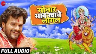सोनार भाव खाये लागल Sonar Bhaw Khaye Lagal   Full Audio   Khesari Lal Yadav   Ashish Verma