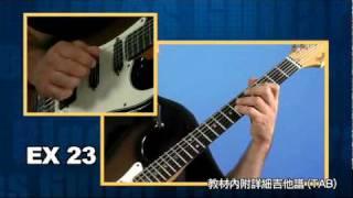 藍調吉他訓練 2009中文版 - 試看影片 (三)