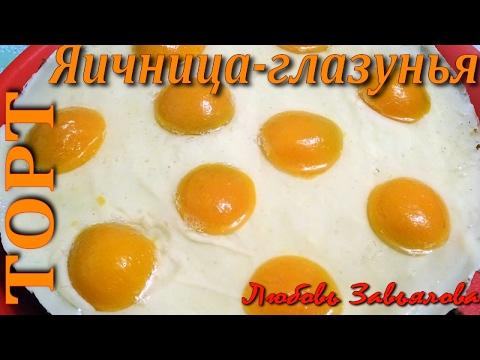 Быстрый рецепт Торт Яичница-Глазунья - вкусный, нежный и лёгкий/Cake fried egg