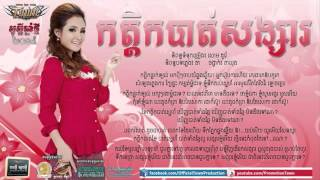 khmer new year song 2014 ka deuk bat songsa sokun nisa town cd vol 49