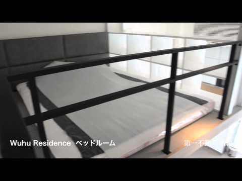 Wuhu Residence 蕪湖居 ウーフー・レジデンス-2014/07