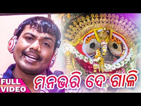 Mana Bhari De Gali - Odia New Bhajan - Ratha Yatra Special - Studio Version - HD