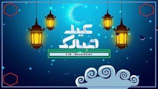 Eid Mubarak 2018 To All Muslims World میری طرف سے2018 تمام امت مسلمہ کو عید مبارک