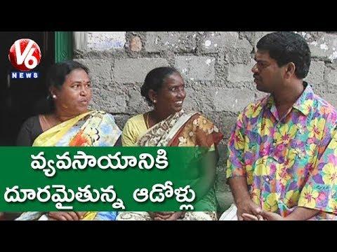 Bithiri Sathi On NITI Aayog Survey   Rural Women Not Interested In Agriculture Work   Teenmaar News