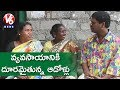 Bithiri Sathi On Agriculture Work | NITI Aayog Survey On Rural Women | Teenmaar News