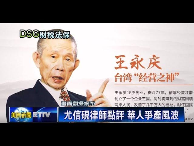 ETTV_Avoiding the Fight for Inheritance_尤信硯律師點評 華人爭產風波
