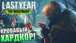 Last Year The Nightmare ► ЛАСТ ЕАР ЗЕ НАЙТМЕР!