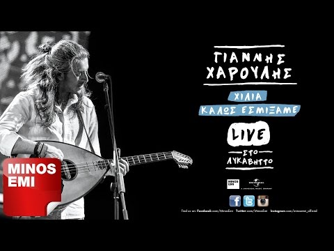 Ημερολόγιο [Live] - Γιάννης Χαρούλης