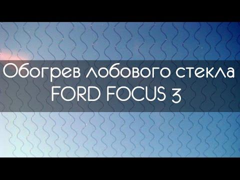 Замена лобового стекла на Ford Focus 2 с обогревом и датчиком .
