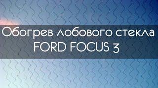 Обогрев лобового стекла FORD FOCUS 3(, 2014-12-27T16:06:06.000Z)