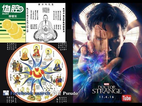《 偽腔 》[神祕學] Dr Strange,次完,New Age,佛家,內丹  Pseudo ep33