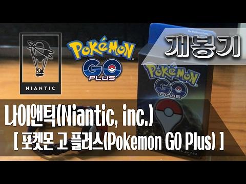 [개봉기] 포켓몬 고 플러스(Pokémon GO Plus), 나이앤틱(Niantic, inc.)
