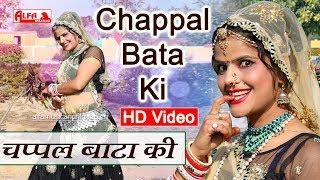 चप्पल बाटा की | Chappal Bata Ki | Rekha Shekhawat | Full HD | Alfa Music & Films