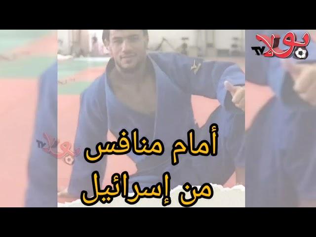 فتحي نورين يدافع عن نفسه بشأن انساحبه من أولومبياد طوكيو بسبب اسرائيل !