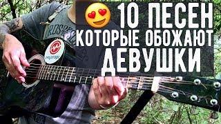 10 ПЕСЕН, КОТОРЫЕ ОБОЖАЮТ ДЕВУШКИ НА ГИТАРЕ