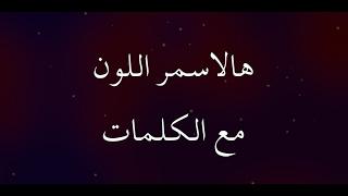 هالاسمر اللون مع الكلمات - hal asmar el lon lyrics