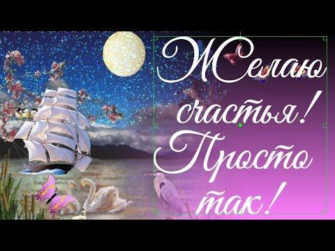 Желаю Счастья и Добра!🎶Просто так! Анимационная красивая  видео открытка