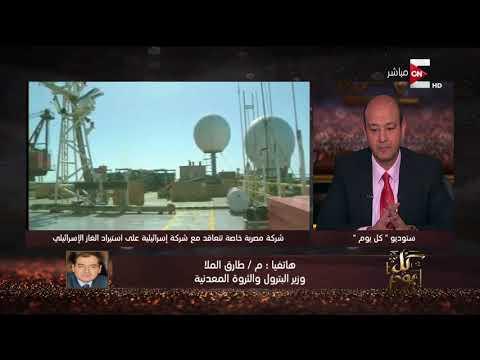 كل يوم - وزير البترول يشرح مصير الغاز المستورد من إسرائيل  - 22:20-2018 / 2 / 19