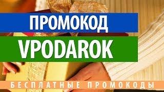 Промокод Vpodarok.Ru - подарки и приключения(, 2014-04-19T05:13:26.000Z)