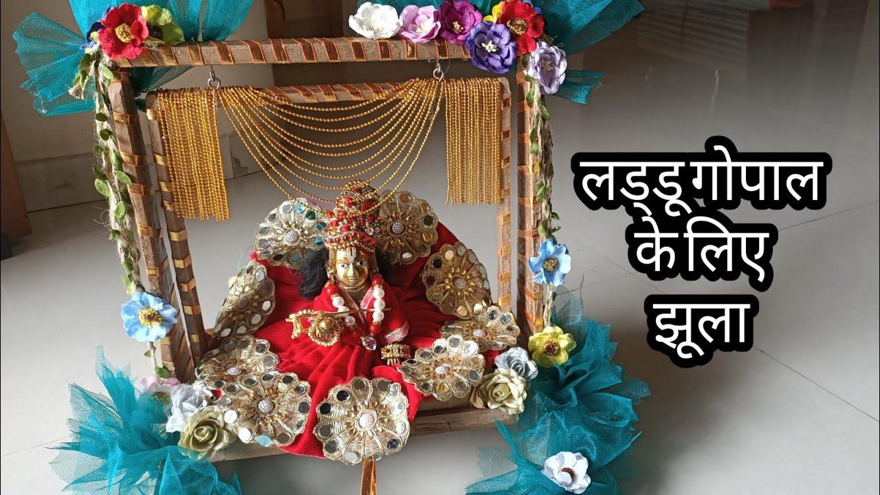 लड्डू गोपाल के लिए झूला।।Laddu Gopal k liye Jhula Decoration||लड्डू गोपाल के लिए झूला डेकोरेशन।।