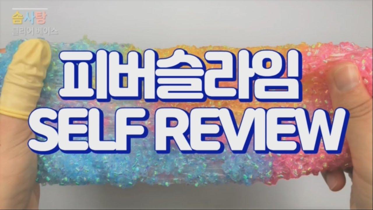 피버슬라임 셀프 리뷰 │ 4종 신상 │ SLIME REVIEW │