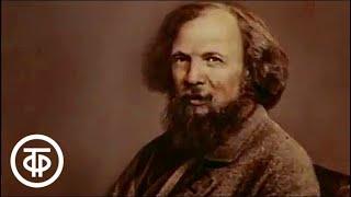 Великие имена России. Дмитрий Менделеев (1980)