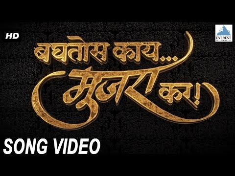 Title Track - Baghtos Kay Mujra Kar Movie Song Download