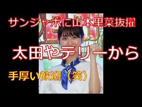 山本里菜アナ 抜てき動画