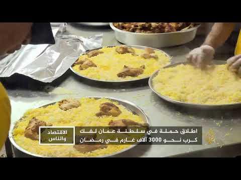 الاقتصاد والناس- الإنفاق الخيري في رمضان.. نماذج مضيئة  - نشر قبل 9 ساعة