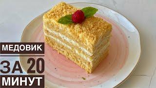 Медовик за 20 минут Казакша рецепт Быстрый Медовый торт Honey cake in 20 minutes
