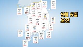 [날씨] 21년9월 6일  월요일 날씨와 미세먼지 예보…