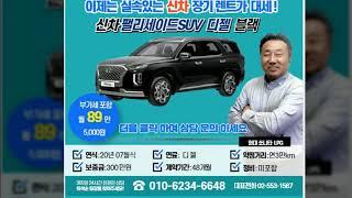 신차장기렌트카 개인회생자 무심사 02-553-1567
