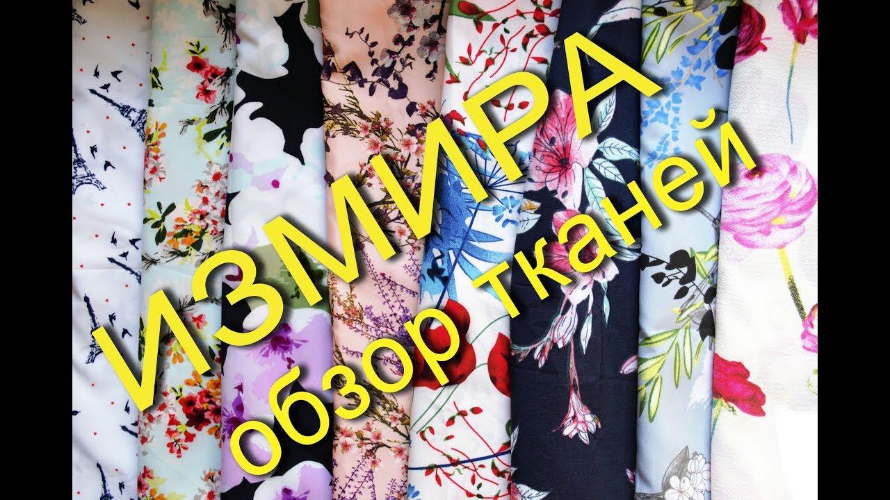7fc983ee Обзор ткани интернет-магазина Измира. Заказ в Россию - YouTube