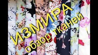Обзор ткани интернет-магазина Измира. Заказ в Россию