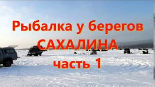 Рыбалка у берегов Сахалина Часть 1