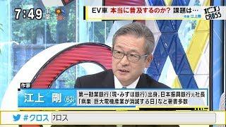 江上剛「EV(電気自動車)シフトの未来」 中国・欧州で排ガス規制 EV車は本当に普及するのか? [モーニングCROSS]