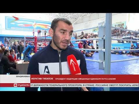 Во Владикавказе прошли чемпионат и первенство республики по MMA