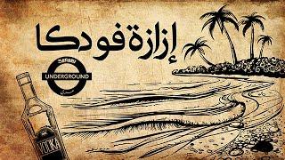 إزازة فودكا - ع السلم باند ( بالكلمات ) | Ezazt Vodka - 3al Elselem Band - With Lyrics