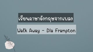 Walk Away - Dia [ซับไทย]