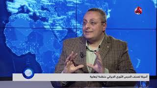 كيف يؤثر تصنيف امريكا للحرس الثوري منظمة ارهابية على مليشياتها في المنطقة ؟ | اليمن والعالم