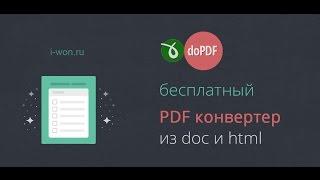 Бесплатный PDF конвертер