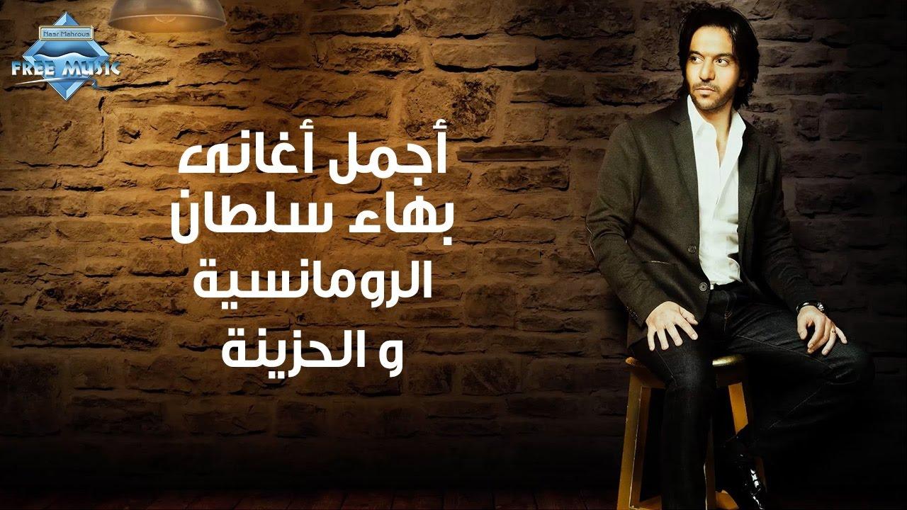 أجمل أغاني بهاء سلطان الرومانسية والحزينة The Best Of Bahaa