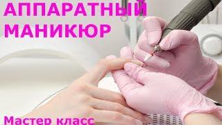 АППАРАТНЫЙ МАНИКЮР МАСТЕР КЛАСС