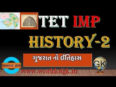 TET 2018 HISTORY OF GUJARAT PART 2 GUJARAT NO ITIHAS