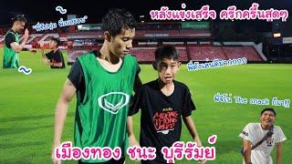 เมืองทอง ชนะ บุรีรัมย์ 3-1 บรรยากาศครึกครื้น พี่ตัง พี่ชัปปุยส์ และเจอพี่จีโน่ !! | KAMING FAMILY