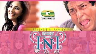 Drama Serial   FnF   Friends n Family   Epi 41- 45   Mosharraf Karim   Aupee Karim   Shokh   Nafa
