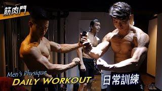 筋肉門團練 | Dairy Workout | 巨巨兄弟 | 筋肉門健體隊