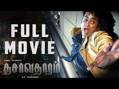 DASAVATHAARAM  FULL MOVIE (TAMIL) STEREO...